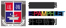 循道中學 E-pamphlet